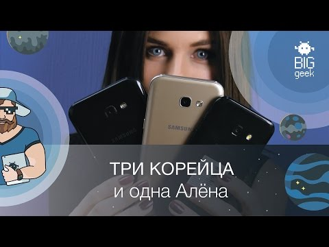 ОБЗОР SAMSUNG GALAXY A3/A5/A7 (2017) ► BIG GEEK