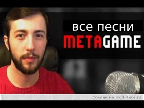 Сборник песен MetaGame ( Для настоящих ДОТЕРОВ )