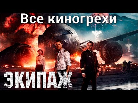 Все киногрехи и киноляпы фильма Экипаж (2016)