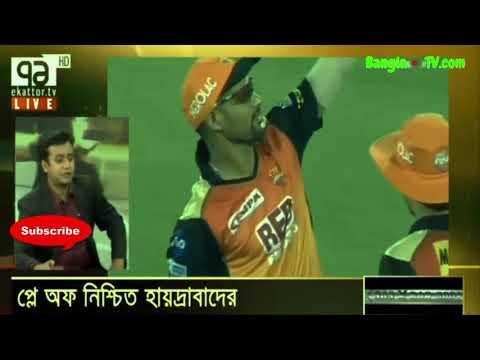 YouTube  IPL-এ সেরা তালিকার মধ্যে সাকিব ৪ নম্বরে !! নির্লজ্জ অস্ট্রেলিয়াকে শাস্তি দিতে চায় বাংলা