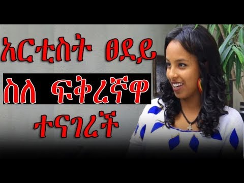Ethiopia Famous Actress Tediya Fantunhe Interview Part 2