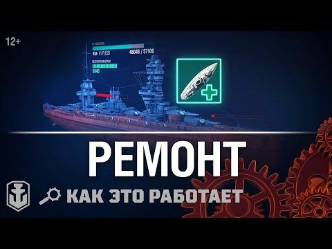 Как это работает: Ремонтная команда    World of Warships