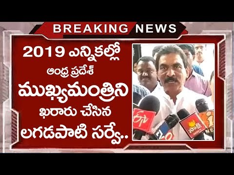 Lagadapati Rajagopal latest 2019 elections survey results || Andhra Pradesh 2019 General Elections
