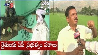 Farmers Response on 9 Hours Free current | Chittoor