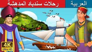 رحلات سندباد المدهشة | قصص اطفال | حكايات عربية