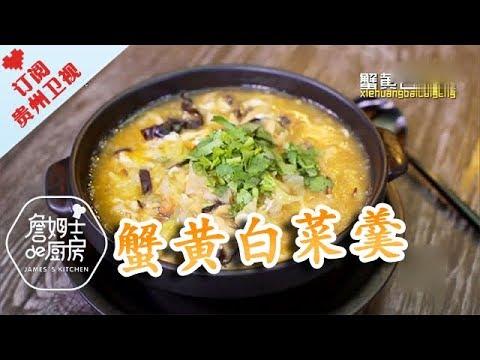 陸綜-詹姆士的廚房-20180926-蟹黃白菜羹