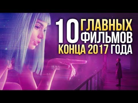 👍🏻10 ГЛАВНЫХ фильмов конца 2017 года