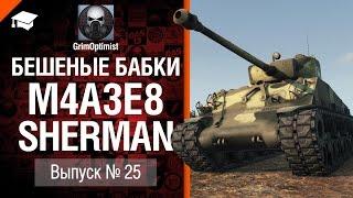 Бешеные бабки №25: фарм на M4A3E8 Sherman - от GrimOptimist [World of Tanks]