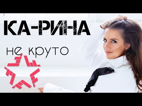 Ка Рина Не круто pop music videos 2016