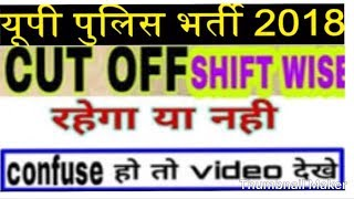UPP-2018 expected cutoff date and shift wise/UP police 2018 detail analysis and cutoff