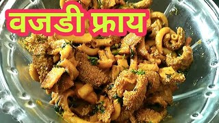 Vajri Msala Recipe l  Goat Intestine Fry Recipe l वजडी मसाला.