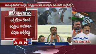 Sabitha Indra Reddy Son Karthik Reddy Resigns from Congress Party | Rajendranagar Ticket Issue