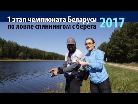 видео ловли хищника на спиннинг в беларуси