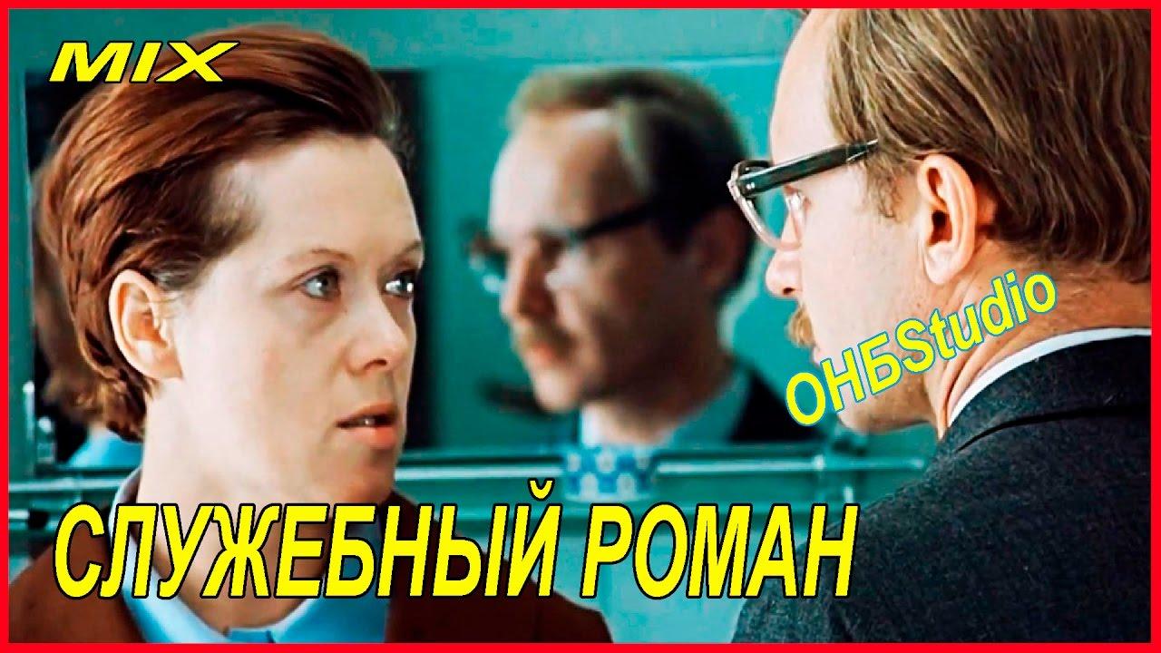 chem-konchaetsya-sluzhebnie-romani