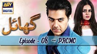Ghayal Ep 8 Promo - ARY Digital Drama