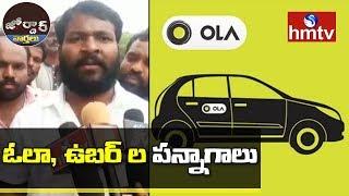 Drivers Warns Telangana Government | Ola Cab Drivers Protest | Jordar News | hmtv News