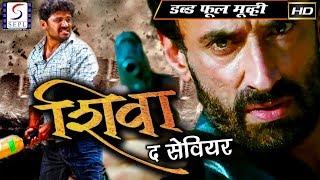 शिवा द सेवियर -Shiva The Savior   २०१९साउथ इंडियन हिंदी डब्ड़ फ़ुल एचडी फिल्म   वसंत, प्रजना,शरण