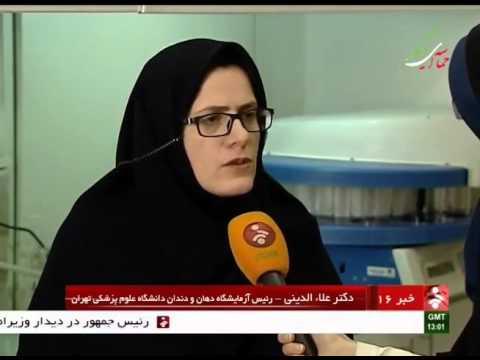 Iran Oral Pathology Center, Tehran University of Medical Sciences مركز پاتولوژي دهان ايران