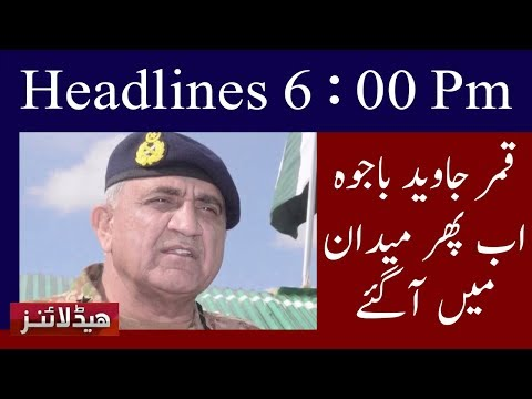 Neo News Headlines Pakistan | 6 pm | 12 April 2018