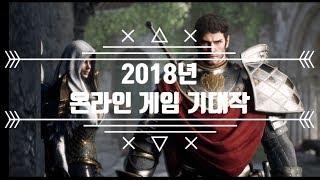 2018년 출시예정 온라인게임 기대작 추천 순위 TOP 9
