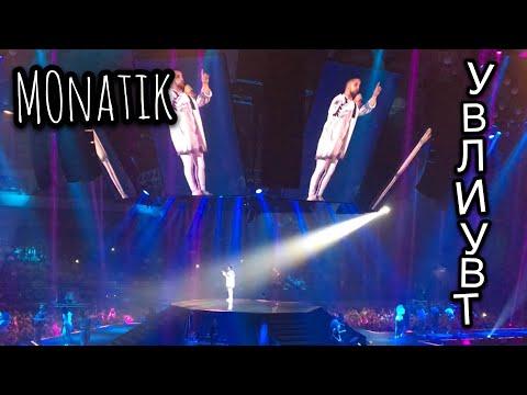 MONATIK ~ УВЛИУВТ // Палац Спорта 20.10.2017