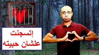 سجن الحبيب..!! - Great hornbill imprisoned love