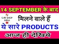 Video SAFE SHOP INDIA: LAUNCHED ALL IT'S PRODUCTS WITH NEW PRICES, FROM 14 September, 2017 | WATCH SOON