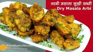 Arbi Masala Recipe   अरबी की सूखी सब्जी । Fried Arbi recipe   Sukhi arbi recipe
