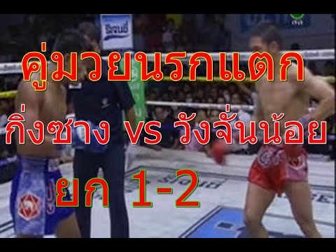 Kingchang Kor Saklamphun Vs Wangchannoi Sitauubon 1 of 2 Music Videos