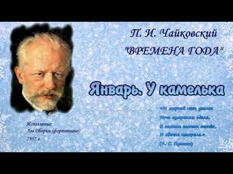 П. И. Чайковский Времена года - Январь. У Камелька