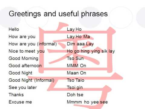 Cantonese word for dating