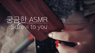 궁금한 ASMR Suzevi to you/ear to ear (whispering)