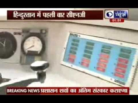 Ministry of Railways inaugurated India's first CNG powered train