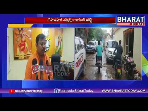నా నిరాహార దీక్ష ఆగదు: BJP MLA Raja Singh Arrest | Exclusive | Bharattoday