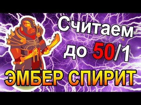 СЧИТАЕМ ДО 50 | LET'S COUNT TO 50 WITH EMBER SPIRITE