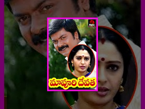 Maavoori Devatha || Telugu Full Length Movie || Murali,seeta video
