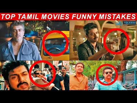 Top Tamil movies funny mistakes that you failed to notice | Kollywood