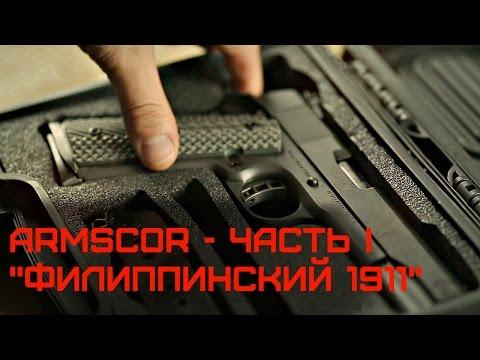 Armscor M1911 - Филиппинский Colt 1911. (Часть I)