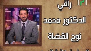 راقي - العمل في نظرة الدين - الدكتور محمد نوح القضاة