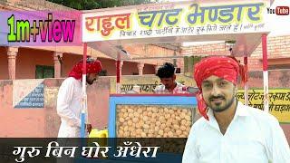 Masterji गुरु बिन्या घोर अँधेरा।rajsthani comedy video#bhawani_pareek