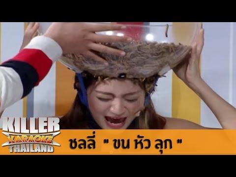 Killer Karaoke Thailand Champion 2013 - ชลลี่