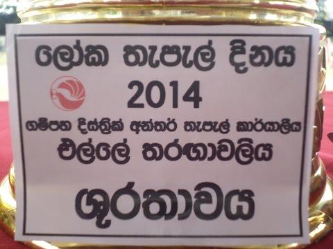 Sri Lanka Elle:Remembering of world postal Day Elle Tournemant