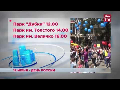 День россии конкурсы викторины