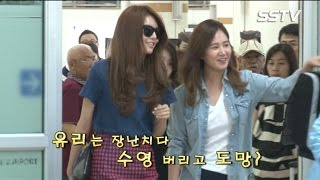 소녀시대(Girls' Generation) 입국, 장난치던 유리 '수영만 두고 도망?'[SSTV]