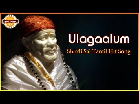 Sai Baba Super Hit Tamil Songs | Ulagaalum Sai Audio Devotional Song | Devotional TV