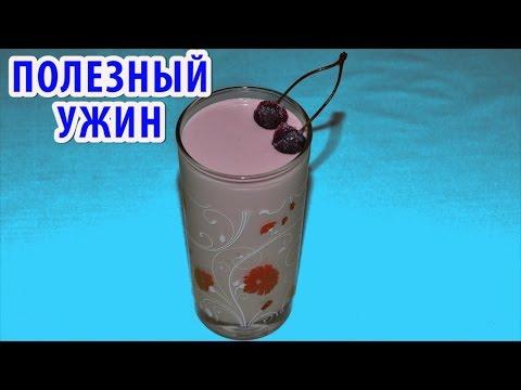 Йогурт (коктейль) из творога и клубники (блюда из творога). Что приготовить на ужин детям?