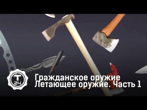 Летающее оружие. Фильм первый. Гражданское оружие