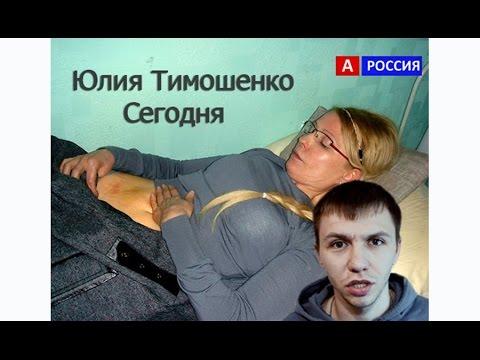Тимошенко Юлия Сегодня Видео Встречает Савченко Надю