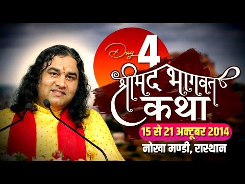 Shri Devkinandan Ji Maharaj Shrimad Bhagwat Katha Nokha Mandi Rajsthan  Day 04 || 18-10-2014 video