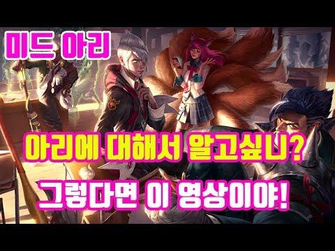 아리가 해냈다! 미드 아리(Ahri) -해물파전 LOL 게임영상(2017.12.10)